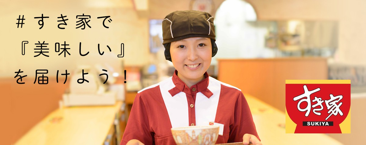 株式会社すき家本部のバイト【マ...