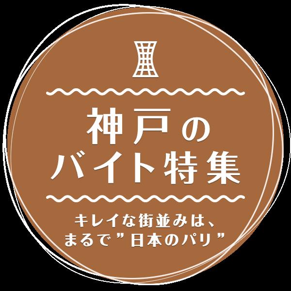 """キレイな街並みは、まるで""""日本のパリ"""" 神戸のバイト特集"""