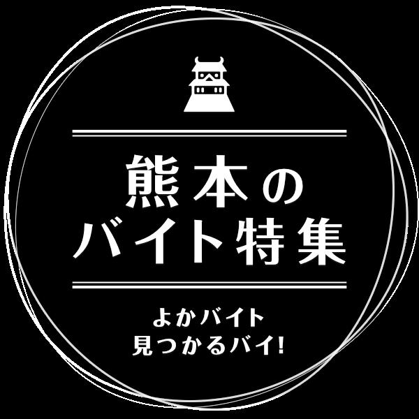 よかバイト見つかるバイ! 熊本のバイト特集