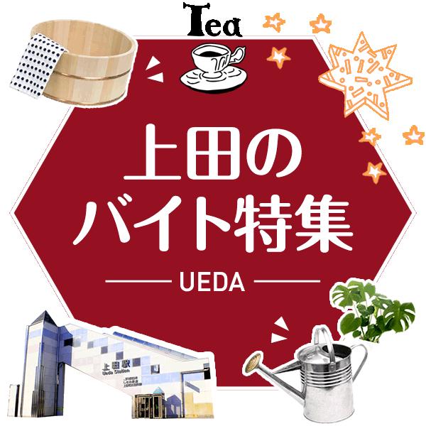上田のバイト特集