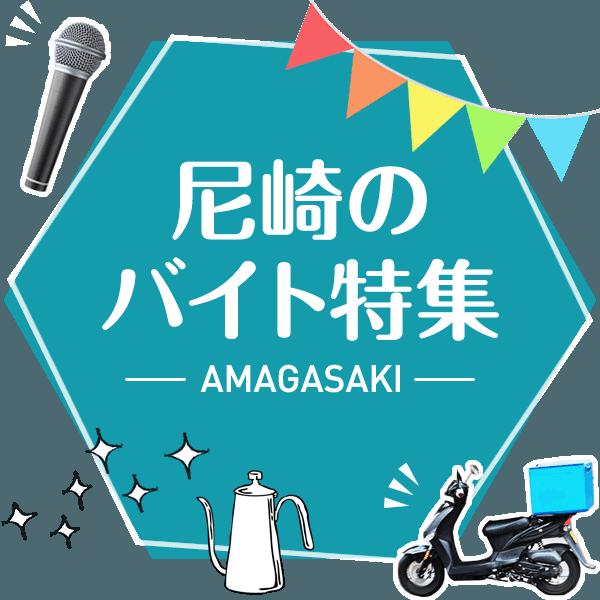 尼崎のバイト特集