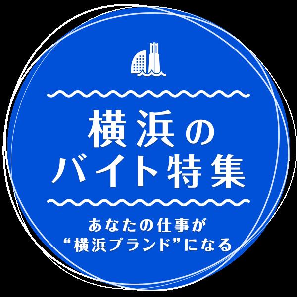 """あなたの仕事が""""横浜ブランド""""になる 横浜のバイト特集"""