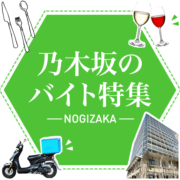乃木坂のバイト特集