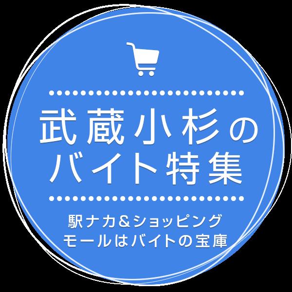 駅ナカ&ショッピングモールはバイトの宝庫 武蔵小杉のバイト特集