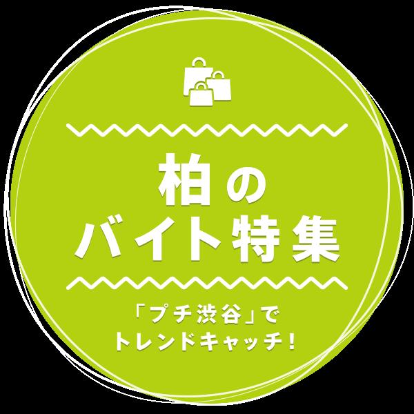 「プチ渋谷」のバイトでトレンドキャッチ! 柏のバイト特集