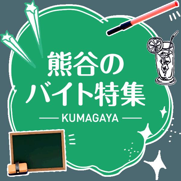 熊谷のバイト特集