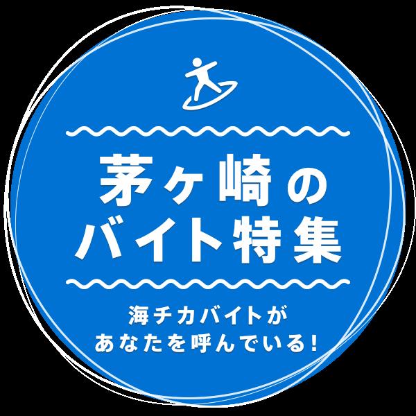 海チカバイトがあなたを呼んでいる! 茅ヶ崎のバイト特集