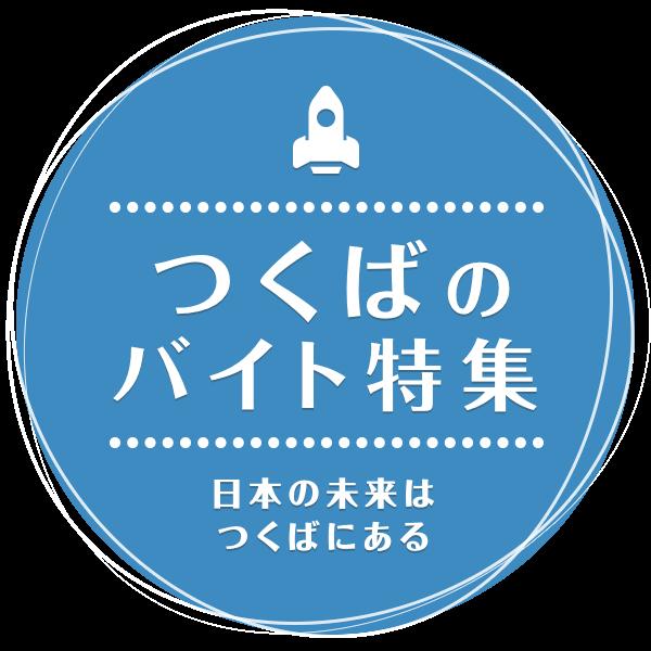 日本の未来はつくばにある つくばのバイト特集