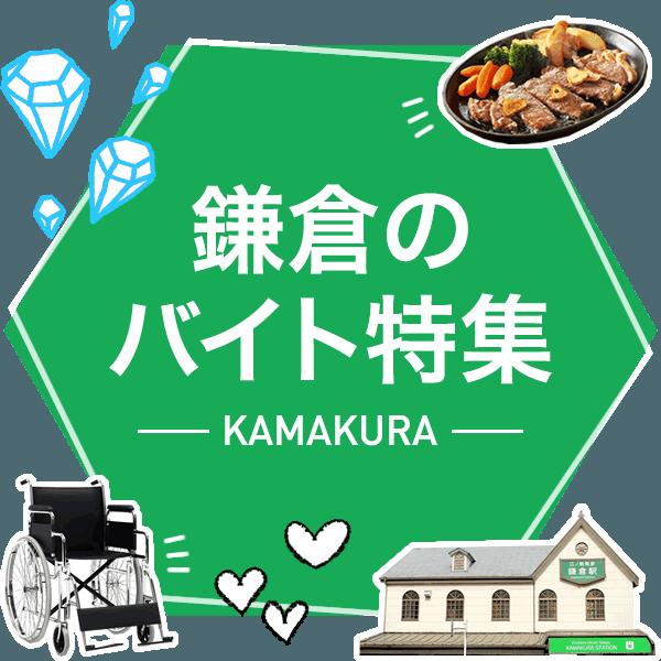 鎌倉のバイト特集