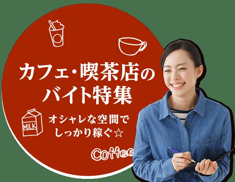 オシャレな空間でしっかり稼ぐ☆ カフェ・喫茶店のバイト特集