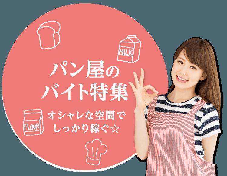 オシャレな空間でしっかり稼ぐ☆ パン屋のバイト特集