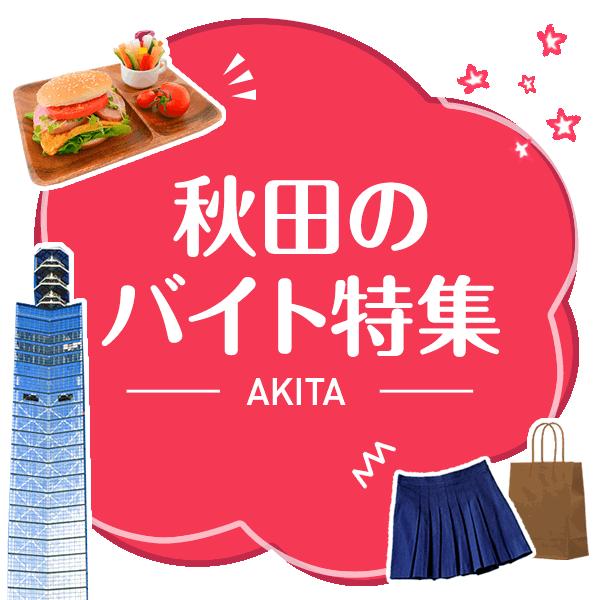 秋田のバイト特集