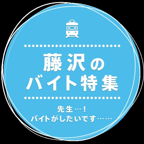 リゾートバイトでガッツリ稼げる! 藤沢のバイト特集