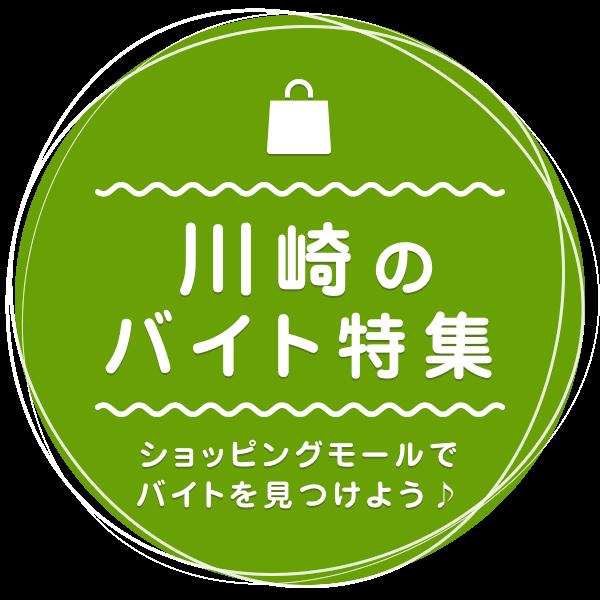 ショッピングモールでバイトを見つけよう♪ 川崎のバイト特集
