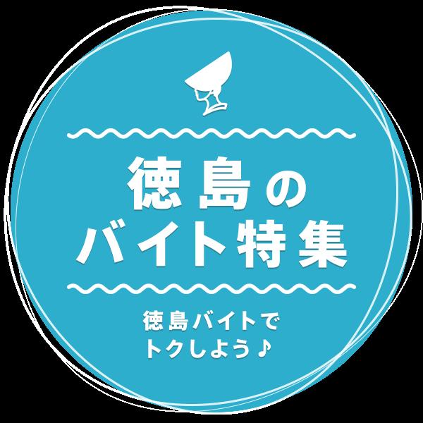 徳島バイトでトクしよう♪ 徳島のバイト特集