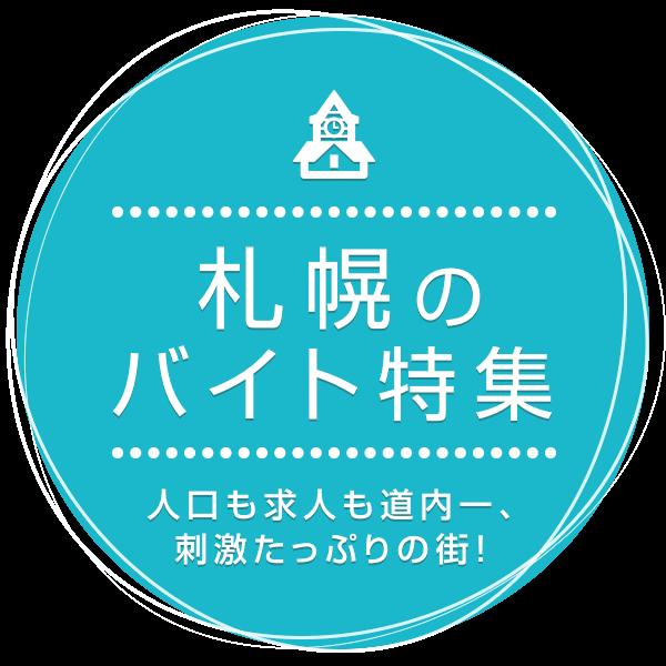 人口も求人も道内一、刺激たっぷりの街! 札幌のバイト特集