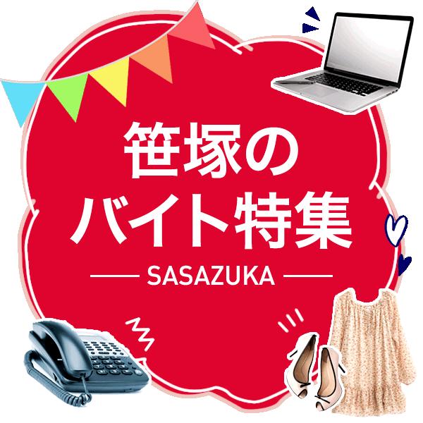 笹塚のバイト特集