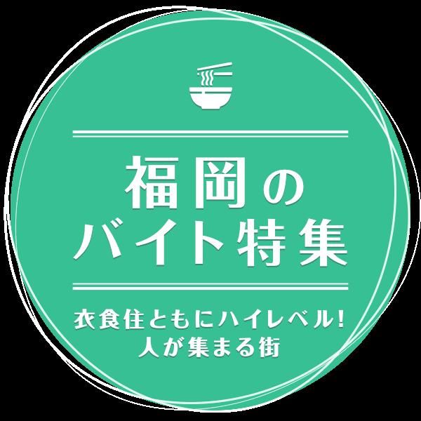 衣食住ともにハイレベル!人が集まる街 福岡のバイト特集