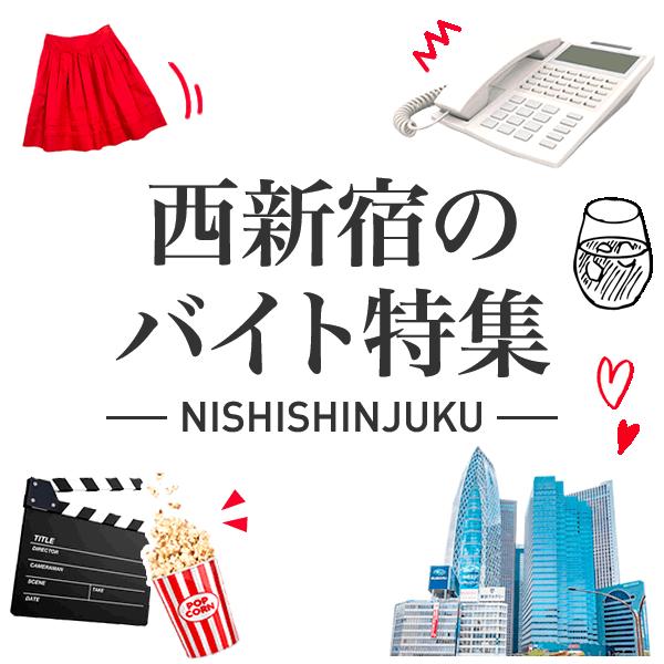 西新宿のバイト特集