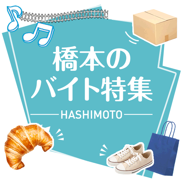 橋本のバイト特集
