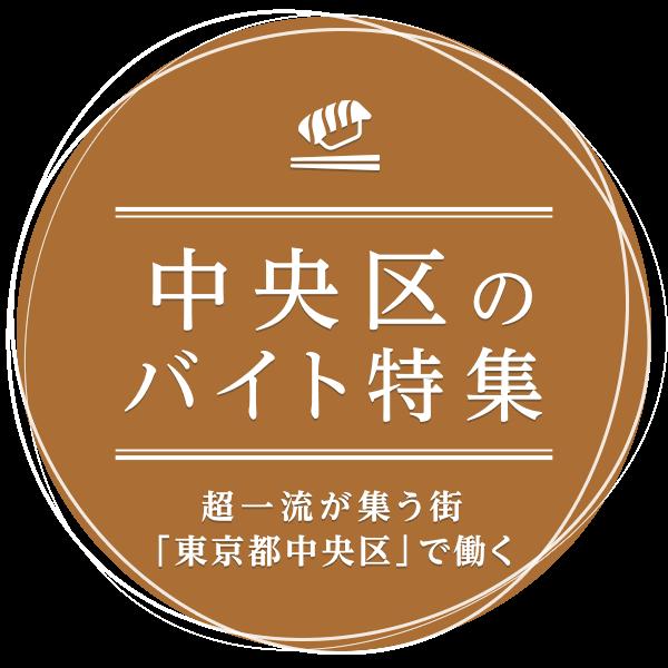 超一流が集う街「東京都中央区」で働こう! 中央区のバイト特集