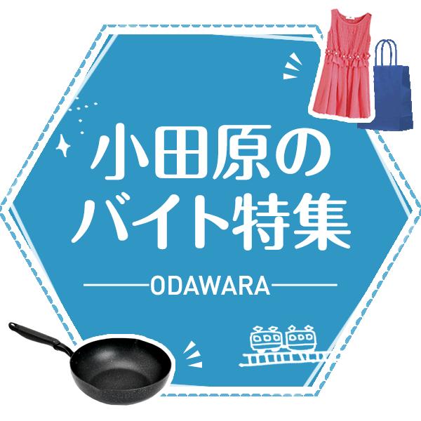 小田原のバイト特集