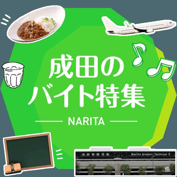 成田のバイト特集
