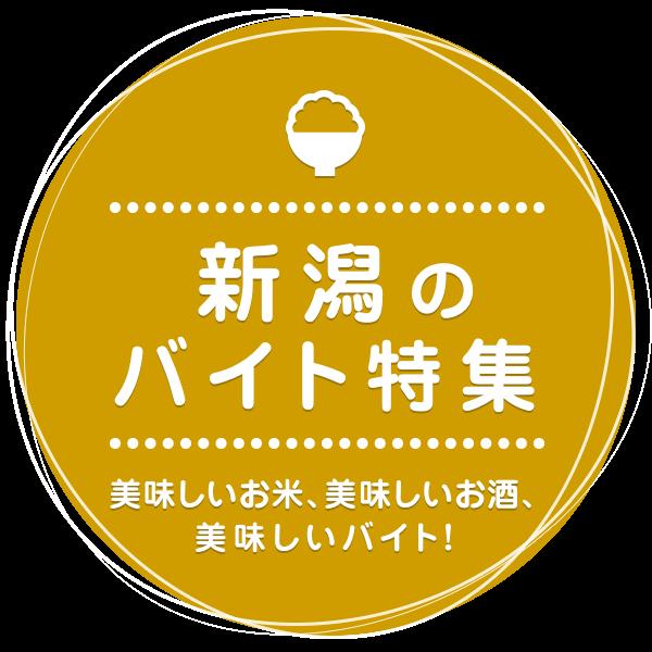 美味しいお米、美味しいお酒、美味しいバイト! 新潟のバイト特集