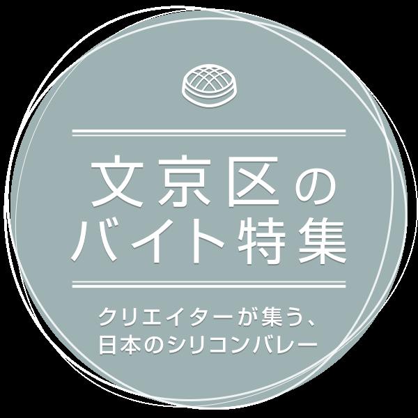 クリエイターが集う、日本のシリコンバレー 文京区のバイト特集