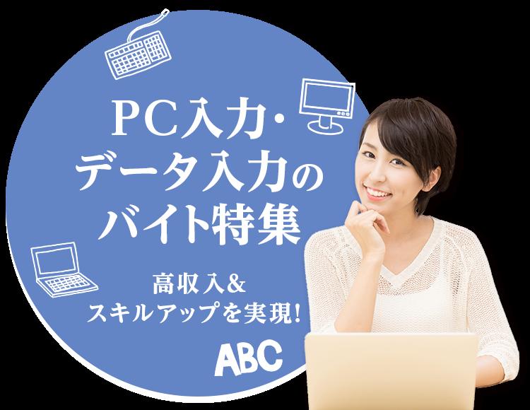 高収入&スキルアップを実現! PC入力・データ入力のバイト特集