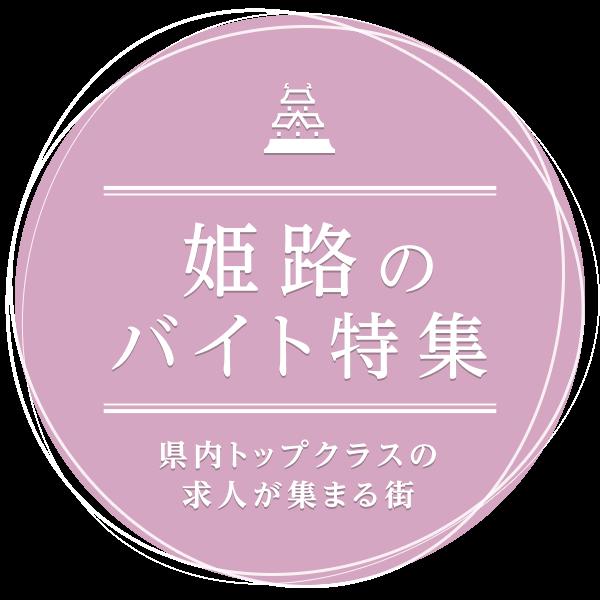 県内トップクラスの求人が集まる街 姫路のバイト特集