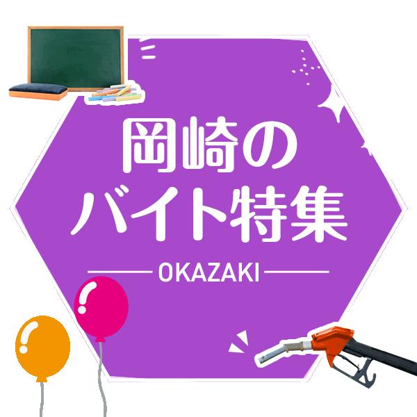 岡崎のバイト特集
