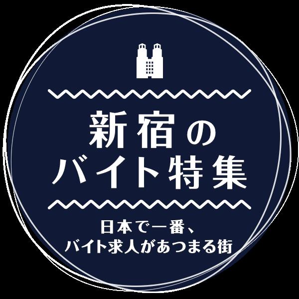 日本で一番、バイト求人があつまる街 新宿のバイト特集