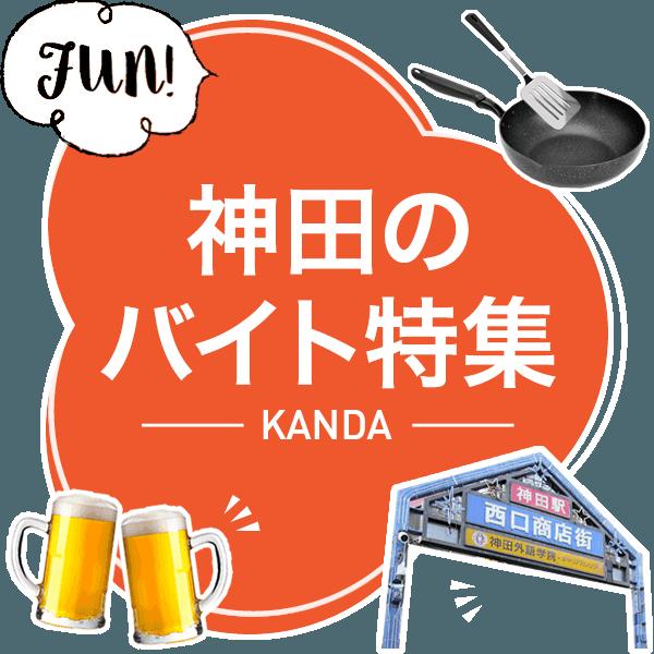 神田のバイト特集