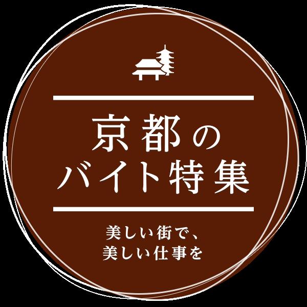 美しい街で、美しい仕事を 京都のバイト特集